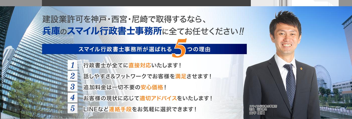 建設業許可兵庫阪神間サポートセンター
